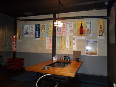 Mesa-plancha reservada en Kyoto