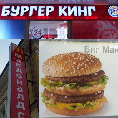 Fast food en Rusia
