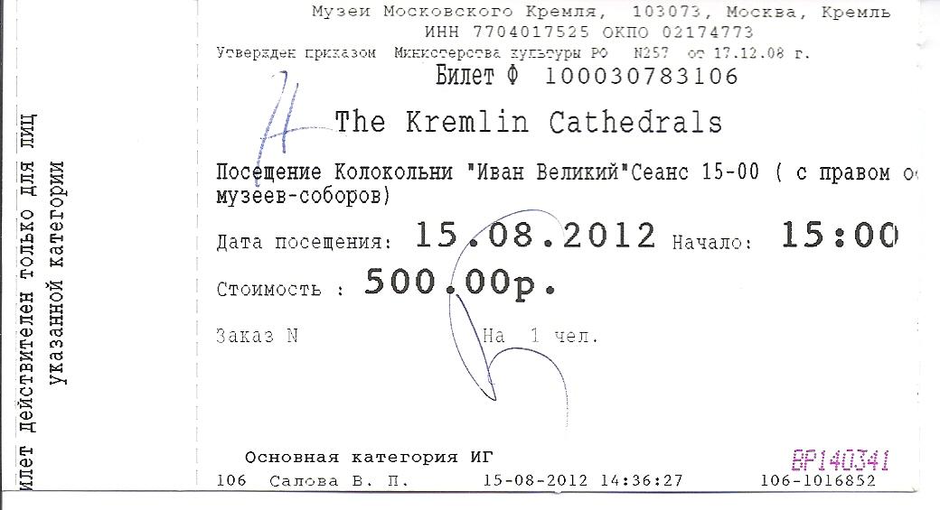 Entrada Kremlin delantera