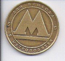 Token Metro de San Petersburgo