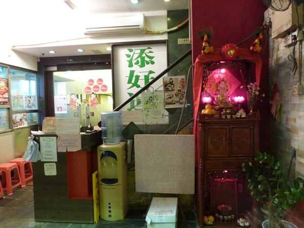 La entrada al Tim Ho Wan en Sham Shui Po