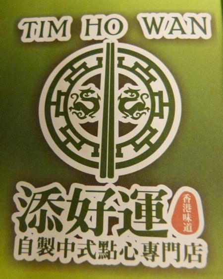 Tim Ho Wan en HK, el restaurante con estrella Michelín más barato del mundo