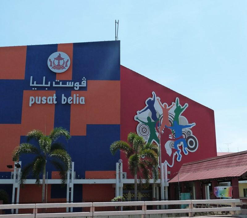 Centro juvenil Pusat Belia - BSB